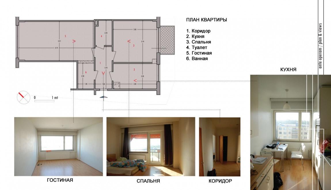 двухкомнатная квартира до перепланировки