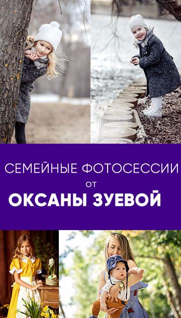 ОКСАНА ЗУЕВА